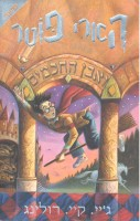 ROWLING, J. K. : Harry Potter and the Philosopher's Stone - Ivrit Version / Yedioth, 2000